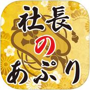 syatyou_icon